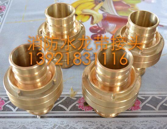 KD50/65/80/100消防水带铜接扣