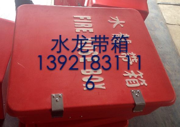 玻璃钢消防箱 皮龙水带转盘箱