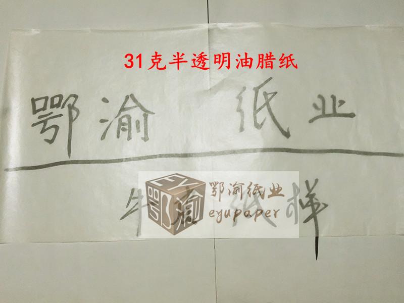 供应油蜡纸,蜡光纸,半透明防油纸