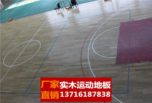 常州运动馆地板运动馆木地板