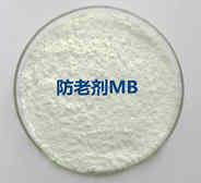 橡胶防老剂MB