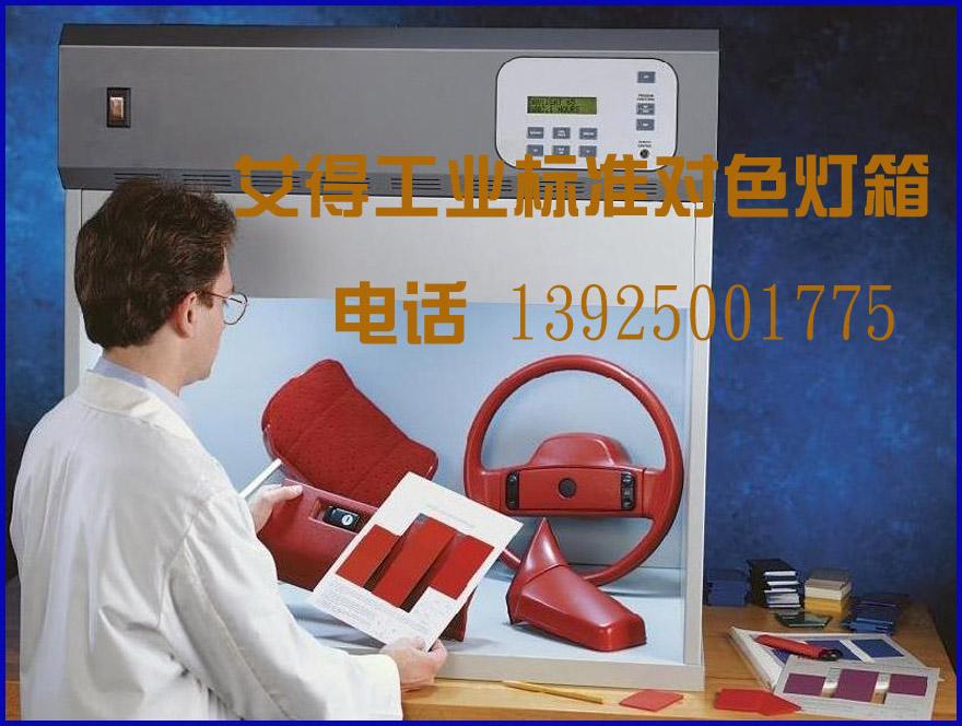 工业对色专用标准4.5.6光源T60(5)【标准五光源对色灯箱】