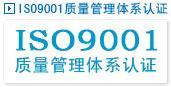 南通9001认证、认证公司