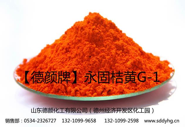 山东颜料厂专业生产桔红颜料,油墨专用1151永固桔黄G