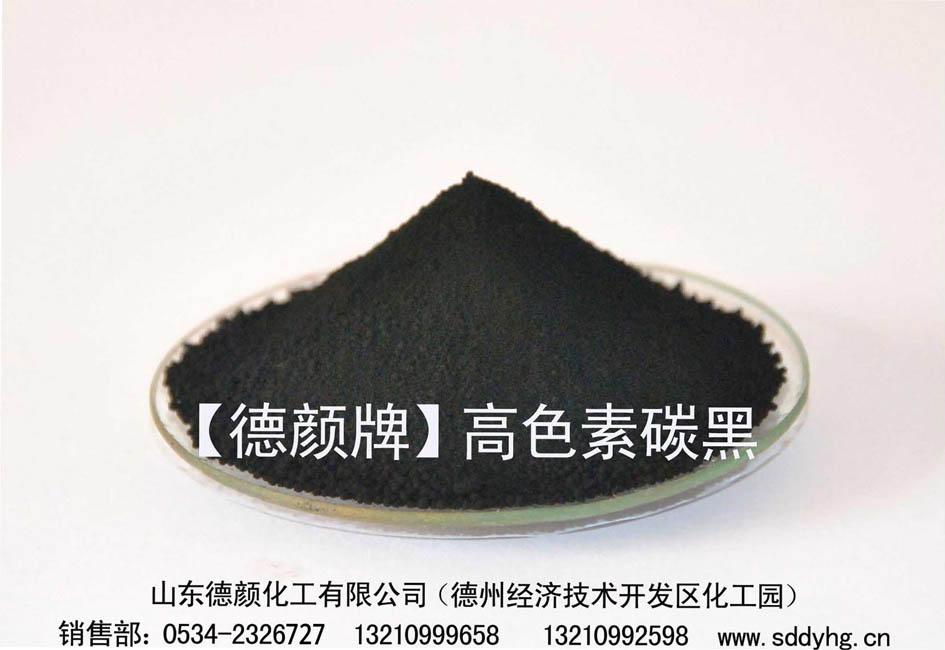 山东德颜化工专供颜料高色素碳黑