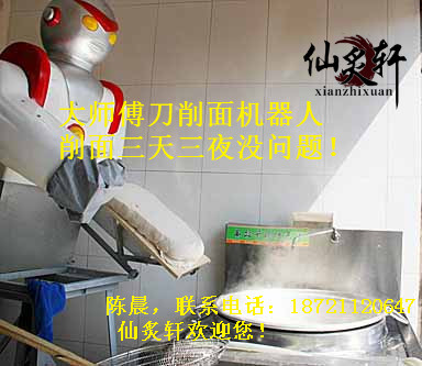 有了仙炙轩大师傅刀削面机器人,好运自然来!
