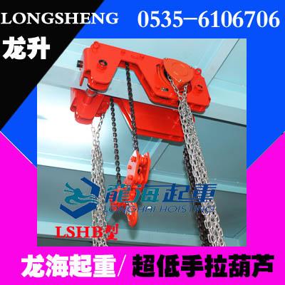 SHB010低净空手拉葫芦,国产1吨手拉葫芦,龙海起重厂家