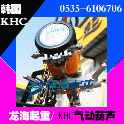 KA1型KHC气动葫芦【防爆气动葫芦】龙海起重代理