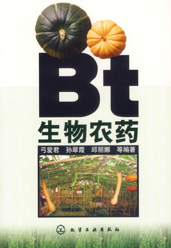 苏云金芽孢杆菌(Bt)杀虫剂