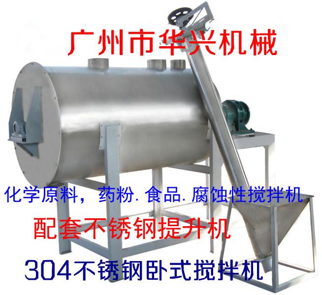 山东304不锈钢化学原料搅拌机 青岛大型卧式不锈钢搅拌混合机