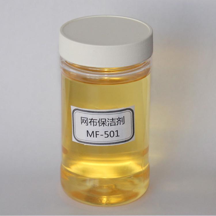 优质国产造纸用网布保洁剂 MF-501