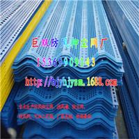 专业防风网!镀锌板喷塑冲孔防风抑尘网!三峰蓝色挡风墙!