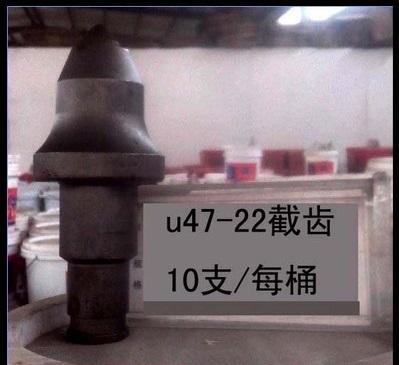矿用机械掘进机U47-22 U47-25 U47-19优质合金头