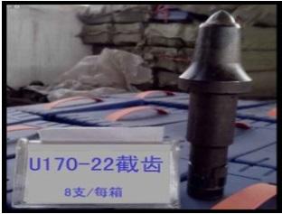 矿用机械采煤机使用截齿U170-22 U170-25合金头
