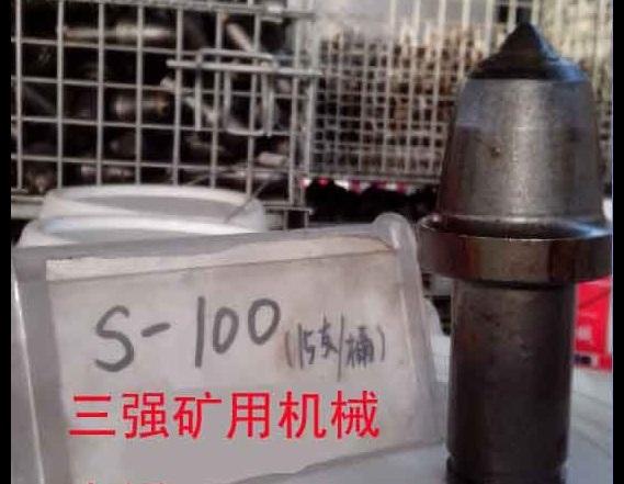 掘进机S100型镐型截齿 硬质合金头 矿用机械