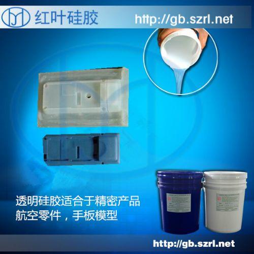 供应工艺原料矽利康|液体硅胶专用硅胶