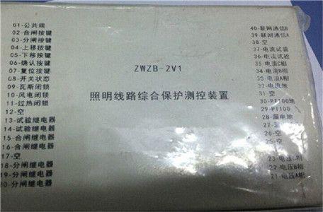 ZWZB-2V1照明线路综合保护测控装置-新品热销