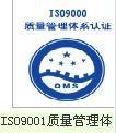 南通ISO9000认证,江苏认证公司