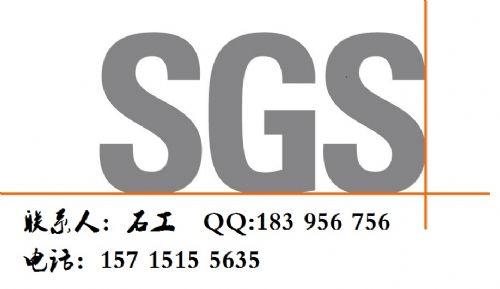 SGS检测SGS认证,SGS环保测试有害物质报告