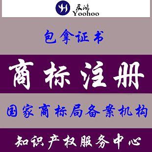 广州商标注册 商标续展 商标复审 商标查询