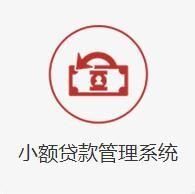 融都p2p网贷系统开发-小额贷款管理系统
