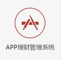 融都p2p网贷系统开发-APP理财管理系统