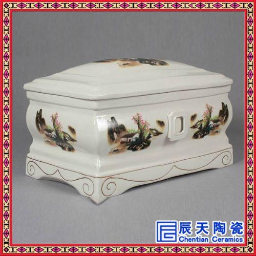 陶瓷骨灰盒 景德镇厂家定做批发陶瓷骨灰盒