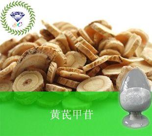 黄芪甲苷 厂家直销 低价批发