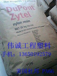 美国杜邦 Zytel 70G30HSL 30玻纤增强 热稳定