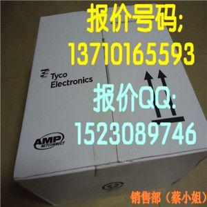 原装正品AMP安普网线现货直销