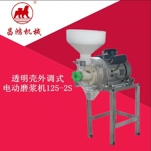 透明壳电动磨浆机125-2S
