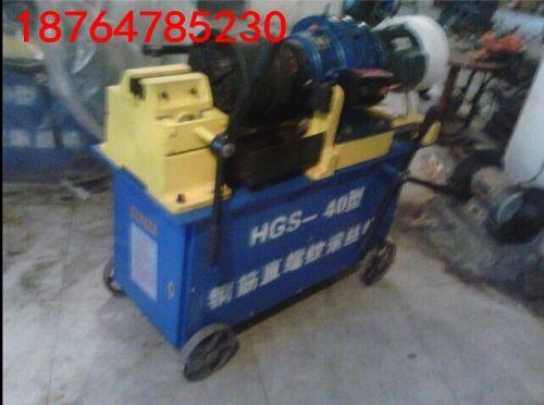 HGS-40型钢筋套丝机,钢筋滚丝机什么样的质量最好