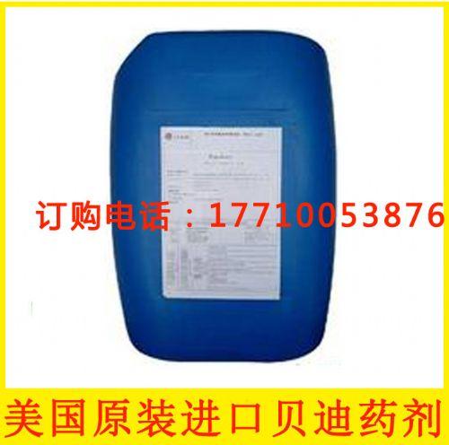 美国贝迪原装进口阻垢剂MDC220 反渗透膜阻垢剂优质高效