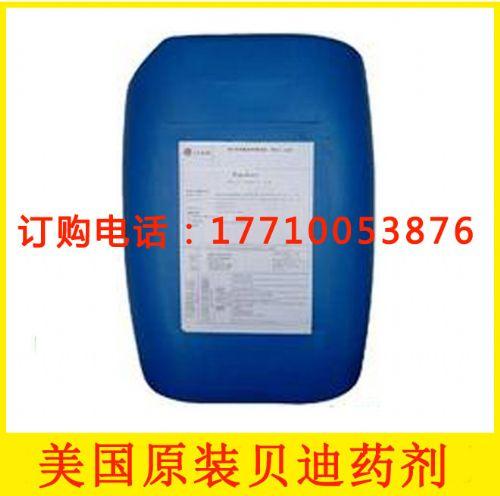 美国贝迪MPT150反渗透絮凝剂原装进口RO专用优质高效