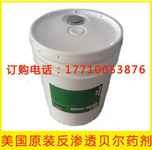 美国贝尔Bell810膜杀菌剂 反渗透膜专用杀菌剂 原装进口