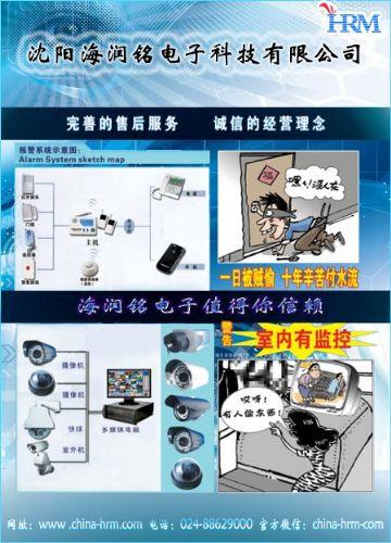 安装监控 远程监控 网络监控 海润铭电子