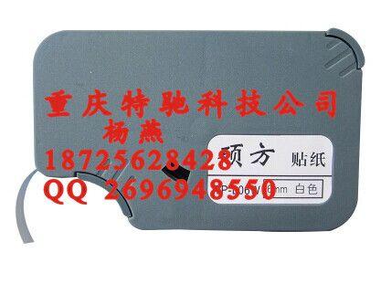 硕方线号机 TP-L09W黄底黑字贴纸9mm宽109W