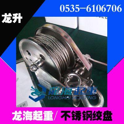 304不锈钢手摇绞盘,SDL1200手摇绞盘,龙海起重厂家