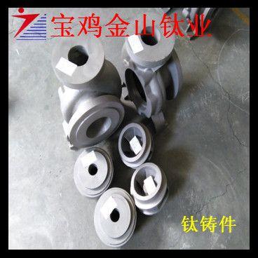 TA2钛铸件 宝鸡金山钛业