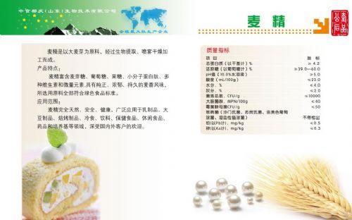 麦精-大麦芽提取物