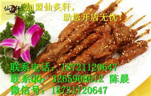 2015年小本创业仙炙轩无烟烧烤加盟100%盈利