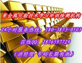 惠州龙门县矿石成分化验,稀土成分分析,金属成分检测机构