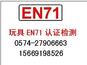 EN71测试,EN71欧洲玩具标准,EN71测试哪里做