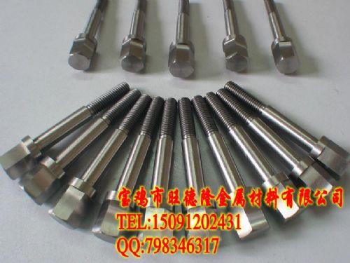 钛紧固件,钛合金螺丝,钛标准件