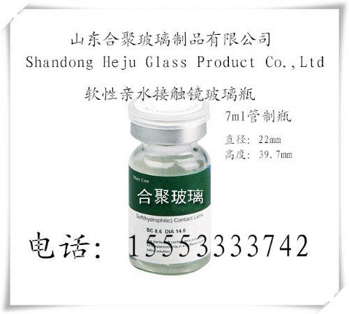 7ml隐形眼镜瓶|管制玻璃眼镜瓶|软性亲水接触镜玻璃瓶|