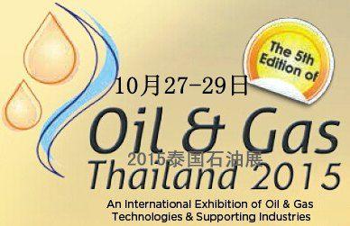 2015泰国石油化工展