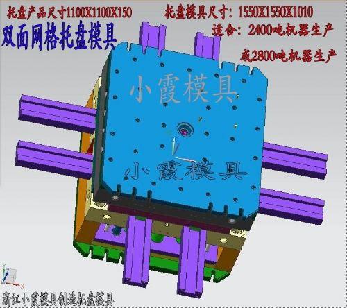 黄岩双层网格托盘模具,1米双层网格托盘塑胶模具制造厂