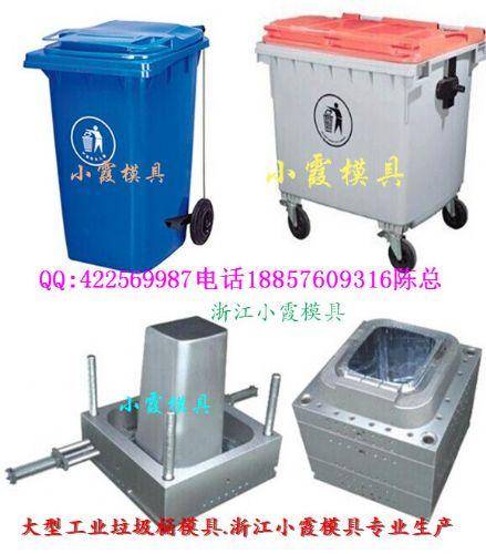 制造160L垃圾桶塑料模具,160L垃圾桶模具生产