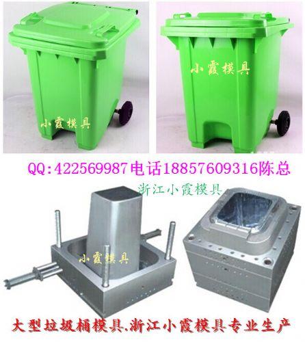 台州垃圾桶塑胶模具,160L垃圾桶模具加工