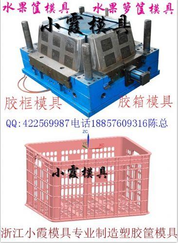 浙江注塑储物箱模具,水果框模具 储物箱模具专业厂家